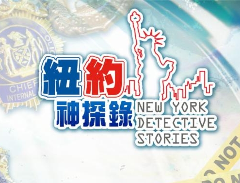 NY Detective Stories Logo