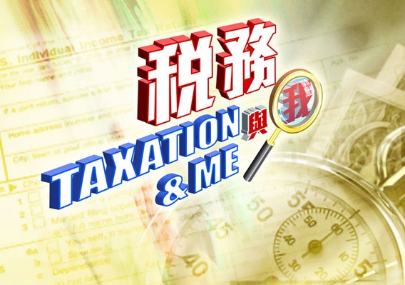 Taxation and Me Logo