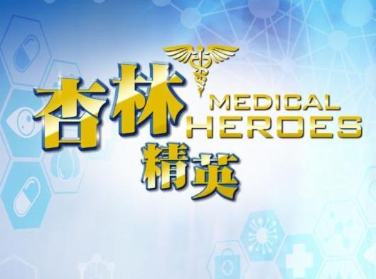 Medical Heroes Logo
